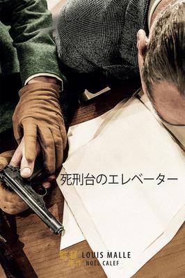 死刑台のエレベーター - Poster - JP