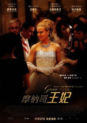 Grace of Monaco - poster - Hong Kong