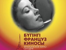 Kazakhstán acoge al cine francés de hoy
