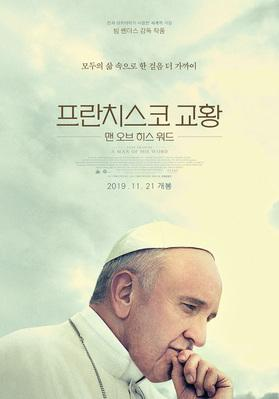 Pope Francis - a Man of his Word - Poster - South Korea