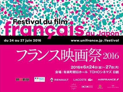 第24回フランス映画祭(日本)