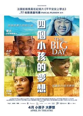 El gran día - Poster - Hong Kong