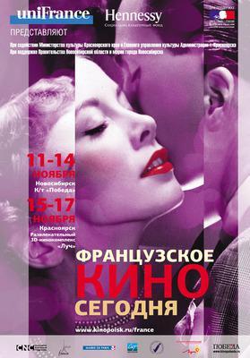 Festival Le Cinéma français aujourd'hui en Russie - 2010