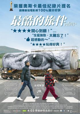 Visages, villages - Poster - Taiwan