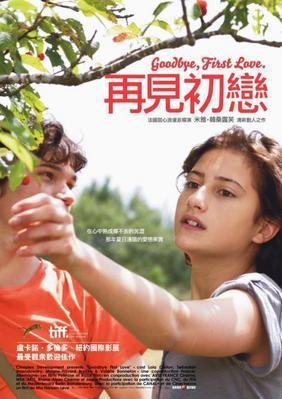 Un amour de jeunesse - Affiche Taiwan
