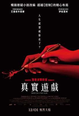 D'après une histoire vraie - Poster - Taiwan