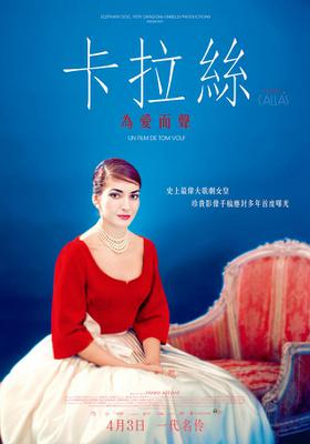 Maria by Callas - Poster - Taiwan