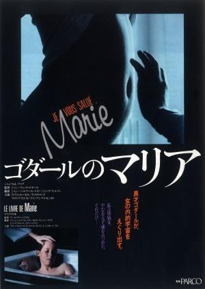 映画「こんにちは、マリア」のためのささやかな覚書