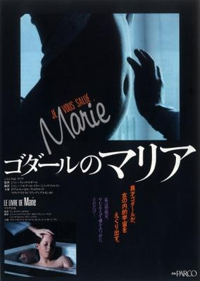 Je vous salue, Marie - Poster Japon