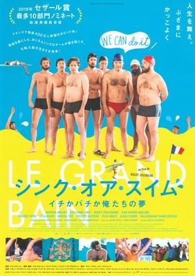 Sink or Swim - Poster - Japan