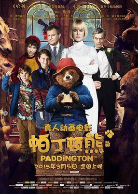 Paddington - Poster - China2