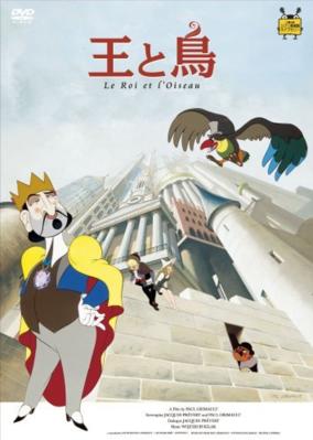 El Rey y el ruiseñor - DVD Japan