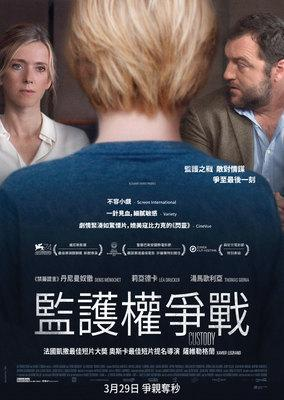 Custody - Poster - Hong Kong