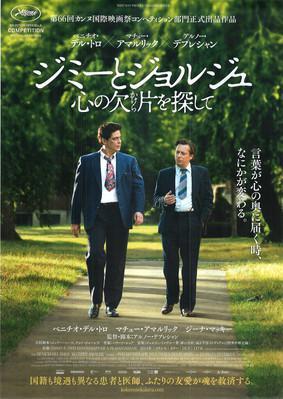Jimmy P. - Psychothérapie d'un Indien des plaines - Poster - Japan