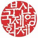 Busan - Festival Internacional de Cine - 2014