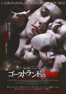 Incident in a Ghostland - Poster - Japan