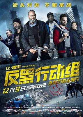 Antigang - Poster - China