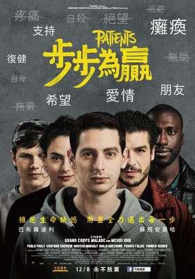 Paso a paso - Poster - Taiwan