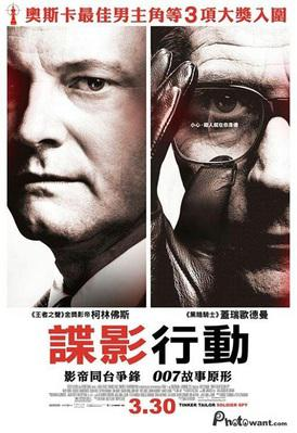 Tinker Tailor Soldier Spy - Affiche Taiwan