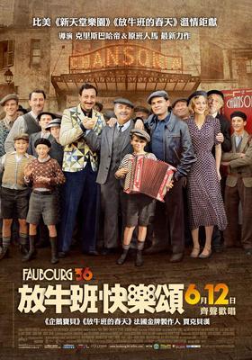 Faubourg 36 - Poster - Taïwan