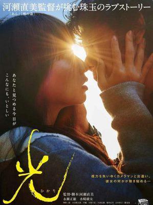 Hacia la luz - Poster - Taiwan