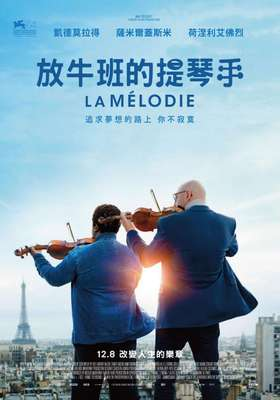 Orchestra Class - Poster - Taiwan