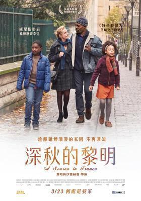 Une saison en France - Poster-Taiwan