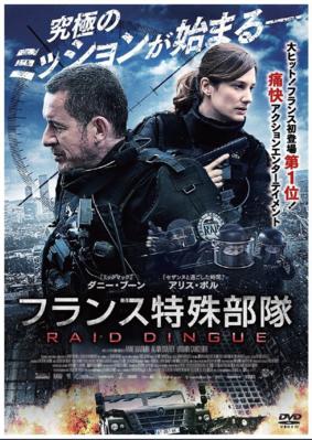 R.A.I.D. Special Unit - Poster - Japan
