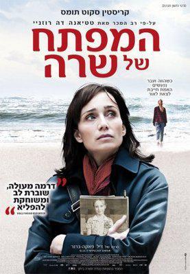 Elle s'appelait Sarah - Poster - Israel