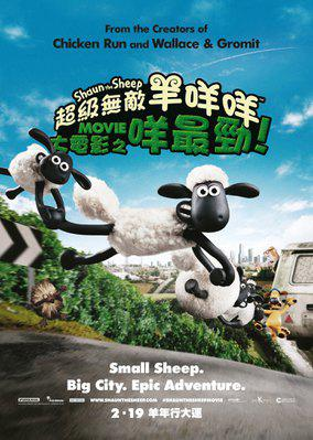 Shaun th Sheep - Poster - Hong Kong
