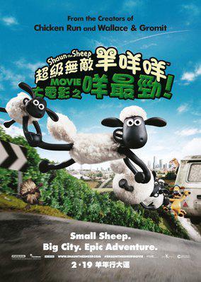 Shaun th Sheep - Poster - Hong Kong