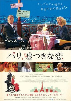 Tout le monde debout - Poster - Japan