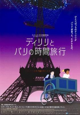 Dilili à Paris - Poster - Japan