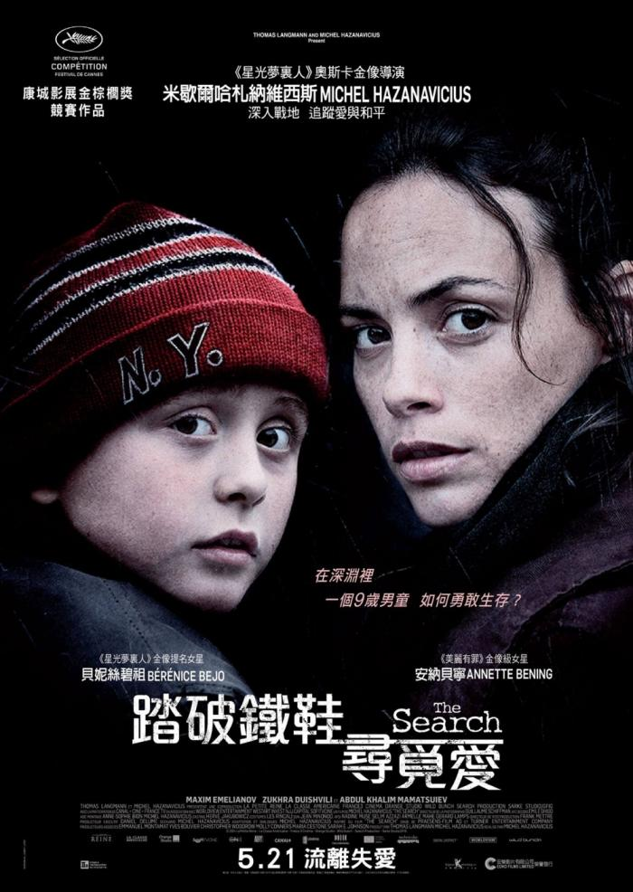 The Search - Poster - Hong Kong