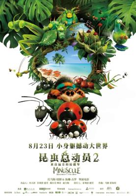 Minuscule 2 – Les Mandibules du bout du monde - Poster - China