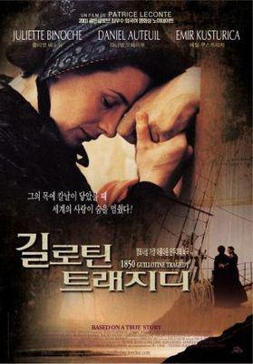 La Viuda de Saint-Pierre - Poster Corée du Sud