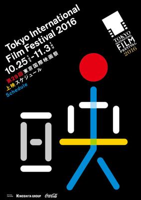 Festival International du Film de Tokyo - 2016