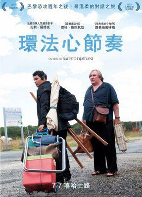 Tour de France - Poster - Taiwan