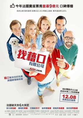 Alibi.com (agencia de engaños) - Poster - Taiwan