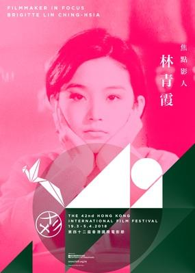 Festival international du film de Hong Kong - 2018