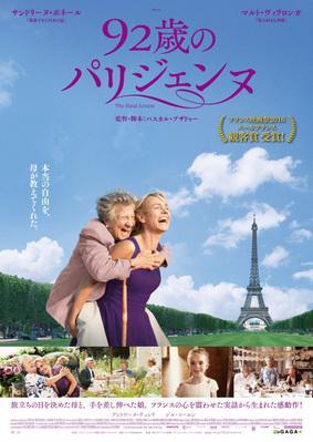 La Dernière Leçon - Poster - Japon