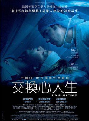 Reparar a los vivos - Poster - Taiwan