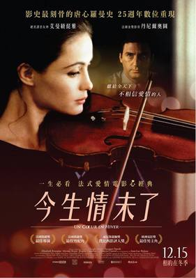 Un corazón en invierno - Poster - Taiwan