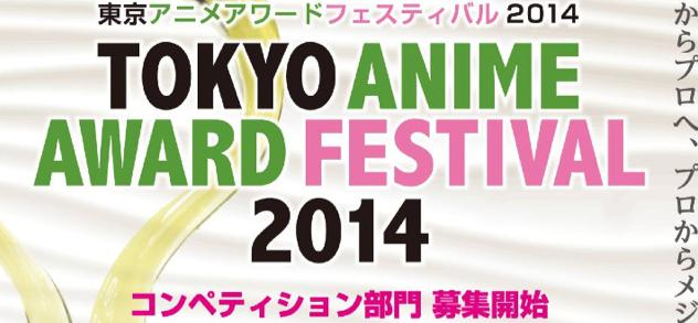 The Tokyo Anime Award Festival is launched