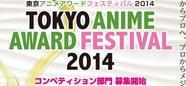 Creación del Tokyo Anime Award Festival