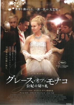 Grace of Monaco - Poster - Japan