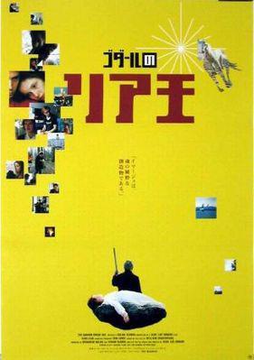 King Lear - Poster Japon