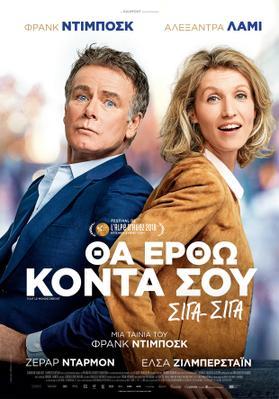Sobre ruedas - Poster - Greece