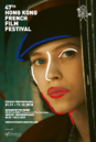 Festival de Cine Francés de Hong Kong - 2018
