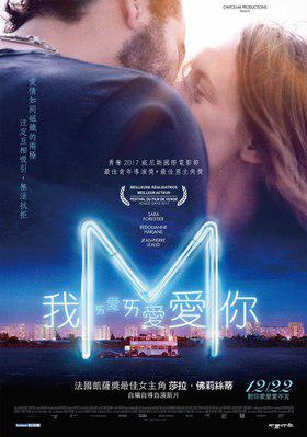 M - Poster - Taiwan
